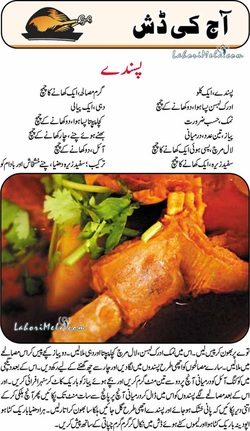 Urdu Cooking Recipes